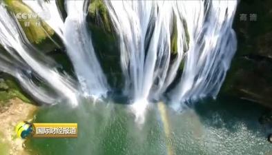 貴州黃果樹瀑布航拍美景