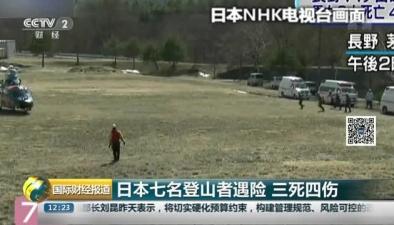 日本七名登山者遇險 三死四傷