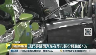 現代等韓國汽車在華市場份額跌破4%