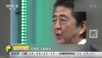 """日本森友學園""""地價門""""醜聞持續發酵 安倍在自民黨大會上道歉"""
