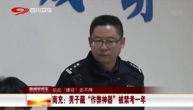 """如此""""捷徑""""走不得:南充男子藏""""作弊神器""""被禁考一年"""