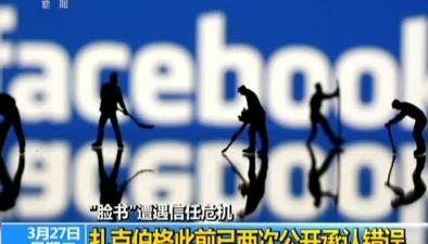 """""""臉書""""遭遇信任危機:扎克伯格此前已兩次公開承認錯誤"""