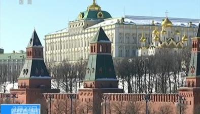 俄羅斯:關注俄前間諜中毒案俄強烈抗議歐美國家驅逐俄外交官