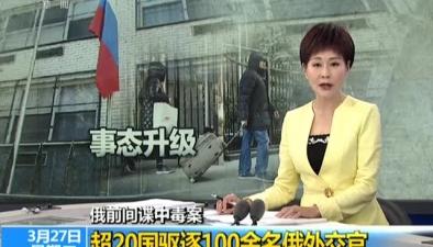 俄前間諜中毒案:超20國驅逐100余名俄外交官