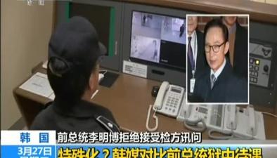 韓國:前總統李明博拒絕接受檢方訊問特殊化?韓媒對比前總統獄中待遇
