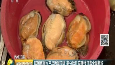 韓國再曝水産品質量問題 部分貽貝麻痹性貝毒含量超標
