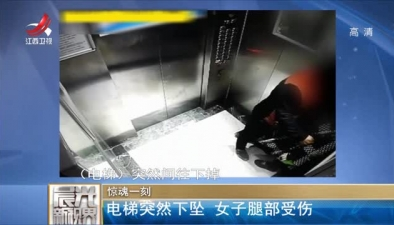 驚魂一刻:電梯突然下墜 女子腿部受傷