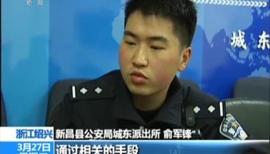 浙江:微信下注 特大網絡賭博案告破
