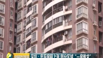 """深圳:年後房租上漲 部分區域""""一房難求"""""""
