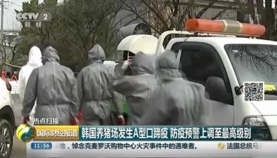韓國養豬場發生A型口蹄疫 防疫預警上調至最高級別