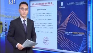 商務部辟謠批準2018第三屆中國直銷産品博覽會
