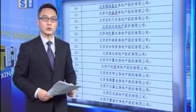 北京市住建委曝光30家違規中介機構名單