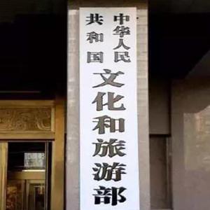 [文化十分]文化和旅游部正式挂牌