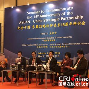 东盟专家学者:反对贸易保护主义 合作共赢才能造福各国人民