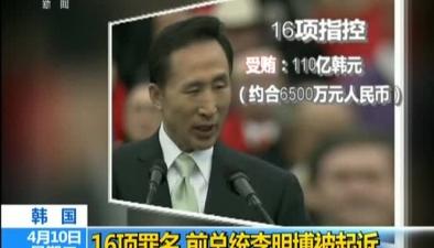 韩国:16项罪名 前总统李明博被起诉