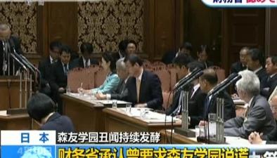 日本:森友学园丑闻持续发酵财务省承认曾要求森友学园说谎