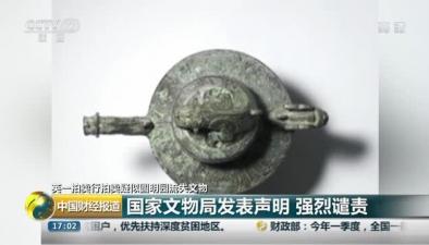 英一拍卖行拍卖疑似圆明园流失文物:国家文物局发表声明 强烈谴责