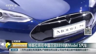 公司新闻:特斯拉将在中国召回8898辆Model S汽车
