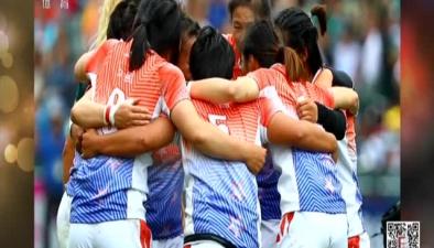 中国获得世界女子七人制橄榄球系列赛入场券