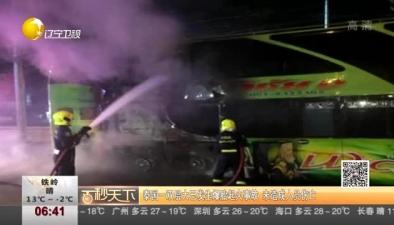 泰國一雙層大巴發生爆胎起火事故 未造成人員傷亡
