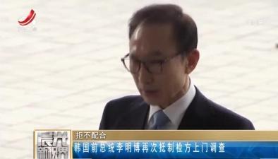 拒不配合:韓國前總統李明博再次抵制檢方上門調查