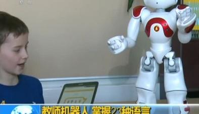 教師機器人 掌握23種語言