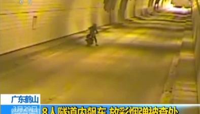 廣東鶴山:8人隧道內飆車 放彩煙彈被查處