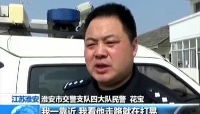 江蘇淮安:酒駕撞車商量未果 司機自投羅網