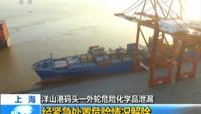 上海:洋山港碼頭一外輪危險化學品泄漏經緊急處置危險情況解除