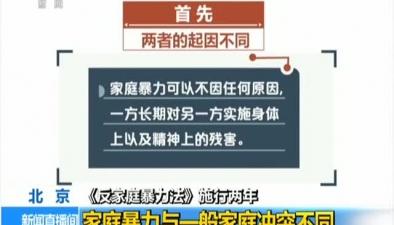 北京:《反家庭暴力法》施行兩年家庭暴力與一般家庭衝突不同