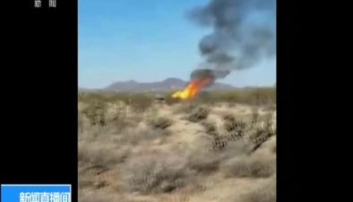 美國:熱氣球墜落起火 無人受傷