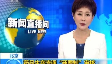 """北京:藥品生産流通""""兩票制""""審核"""
