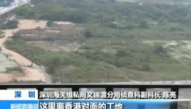 """深圳:無人機""""飛線""""越境走私手機走私量大 燒壞多臺電機"""
