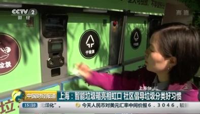 上海:智能垃圾箱亮相虹口 社區倡導垃圾分類好習慣