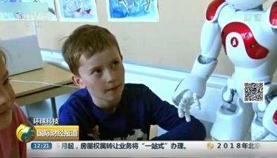 環球科技:教師機器人 掌握23種語言