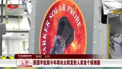 """""""觸碰""""太陽:美國宇航局今年將向太陽發射人類首個探測器"""