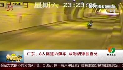 廣東:8人隧道內飆車 放彩煙彈被查處