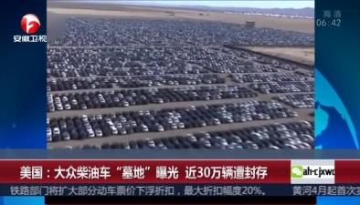 """美國:大眾柴油車""""墓地""""曝光 近30萬輛遭封存"""