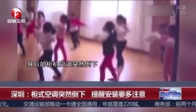 深圳:櫃式空調突然倒下 提醒安裝要多注意