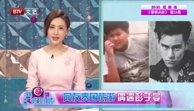 網友泰國旅遊偶遇彭于晏