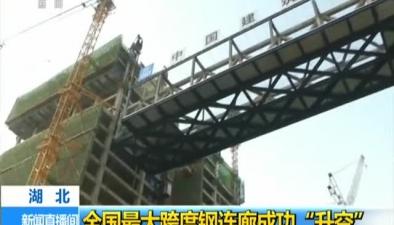 """湖北:全國最大跨度鋼連廊成功""""升空"""""""