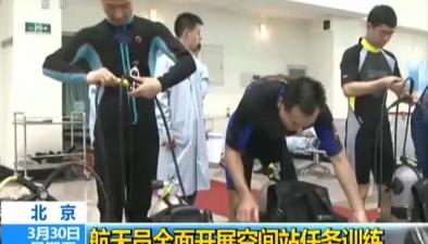 北京:航天員全面開展空間站任務訓練