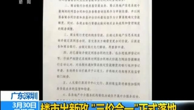 """廣東深圳:樓市出新政 """"三價合一""""正式落地"""