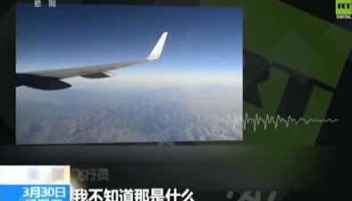 美國民航飛行員:我們看到UFO了!