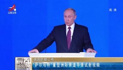 """俄國防部公布""""薩爾馬特""""重型洲際彈道導彈試射視頻"""