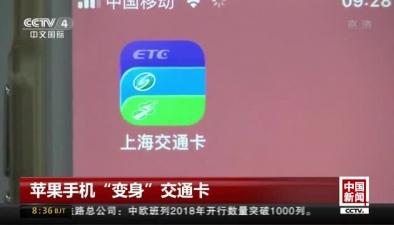 """蘋果手機""""變身""""交通卡"""