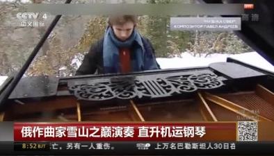 俄作曲家雪山之巔演奏 直升機運鋼琴