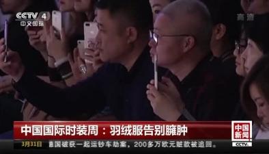 中國國際時裝周:羽絨服告別臃腫