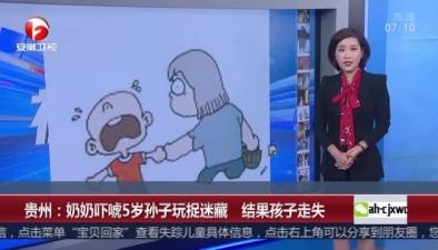 貴州:奶奶嚇唬5歲孫子玩捉迷藏 結果孩子走失