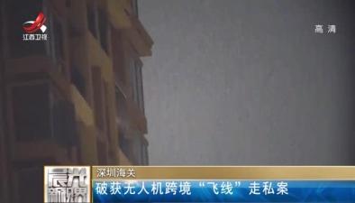 """深圳海關:破獲無人機跨境""""飛線""""走私案"""